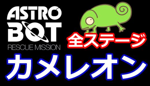 【アストロボット攻略】カメレオン全ステージ場所まとめ ASTRO BOT:RESCUE MISSION - PSVRの神ゲー