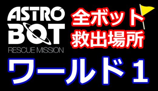 【アストロボット攻略】全ボット救出場所まとめ【ワールド1】ASTRO BOT:RESCUE MISSION - PSVRの神ゲー