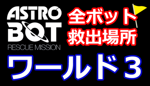 【アストロボット攻略】全ボット救出場所まとめ【ワールド3】ASTRO BOT:RESCUE MISSION - PSVRの神ゲー