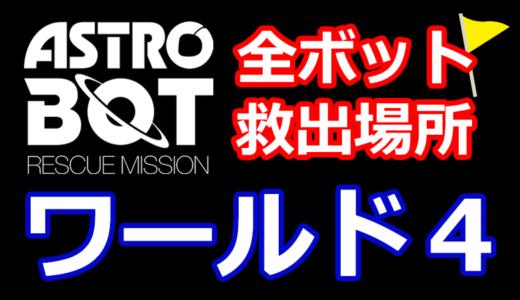 【アストロボット攻略】全ボット救出場所まとめ【ワールド4】ASTRO BOT:RESCUE MISSION - PSVRの神ゲー