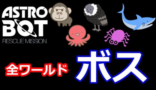 【アストロボット攻略】各ワールドのボス攻略動画まとめ ASTRO BOT:RESCUE MISSION – PSVRの神ゲー