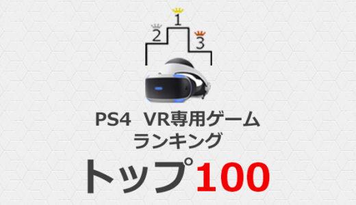 PSVRソフト歴代ランキングベスト100!PlayStation Store の評価から【毎日更新】