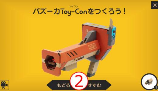 ニンテンドーラボ バズーカToy-Conの作り方全工程まとめ その2(全9回)【VR Kit】