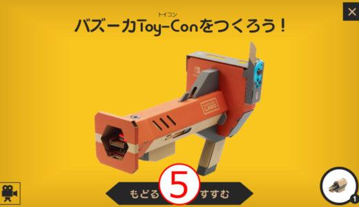 ニンテンドーラボ バズーカToy-Conの作り方全工程まとめ その5(全9回)【VR Kit】