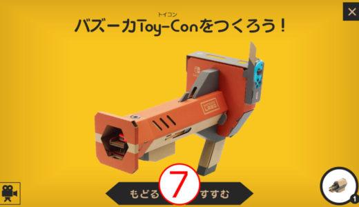 ニンテンドーラボ バズーカToy-Conの作り方全工程まとめ その7(全9回)【VR Kit】