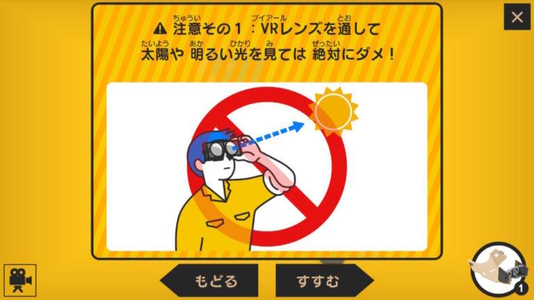 注意その1:VRレンズを通して太陽や明るい光を見ては絶対にダメ!