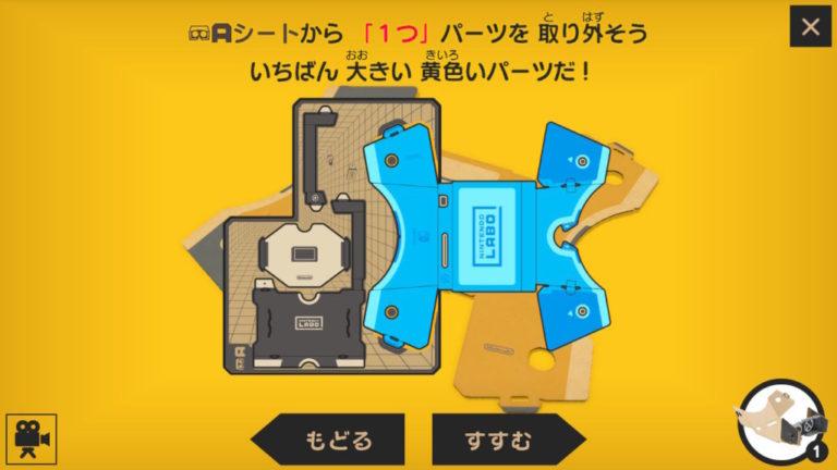 ゴーグルAシートから「1つ」パートを取り外そう いちばん大きい黄色いパーツだ!