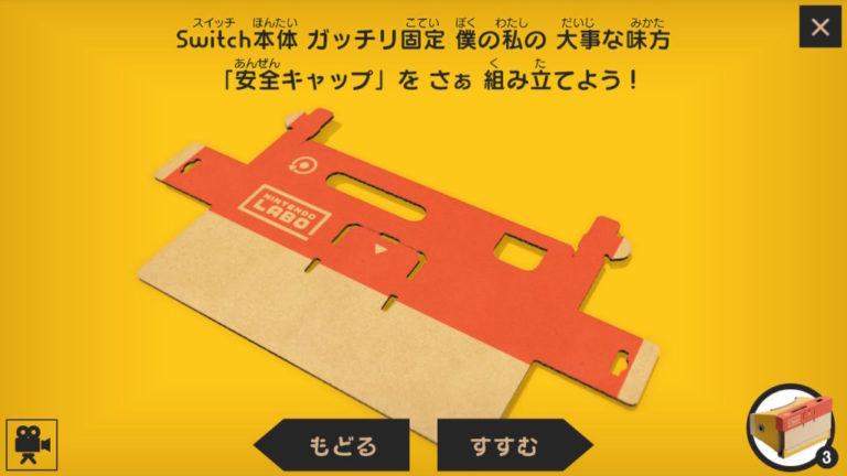 Switch本体ガッチリ固定 僕の私の大事な味方「安全キャップ」をさぁ組み立てよう!