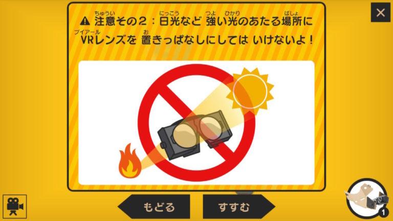 注意その2:日光など強い光のあたる場所にVRレンズを置きっぱなしにしてはいけないよ!