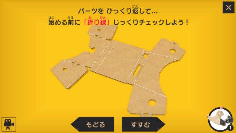 パーツをひっくり返して・・・始める前に「折り線」じっくりチェックしよう!