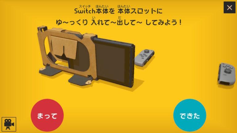 Switch本体を本体スロットにゆ~っくり入れて~出して~してみよう!