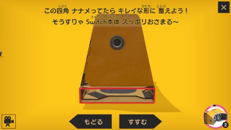 この四角 ナナメってたらキレイな形に整えよう!そうすりゃSwitch本体スッポリおさまる~