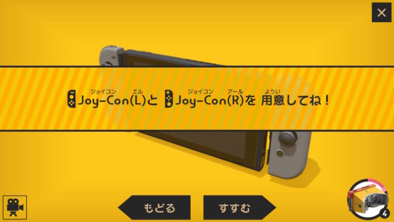 Joy-Con(L)とJoy-Con(R)を用意してね!