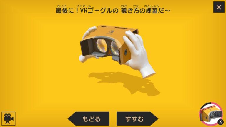 最後に!VRゴーグルの覗き方の練習だ~