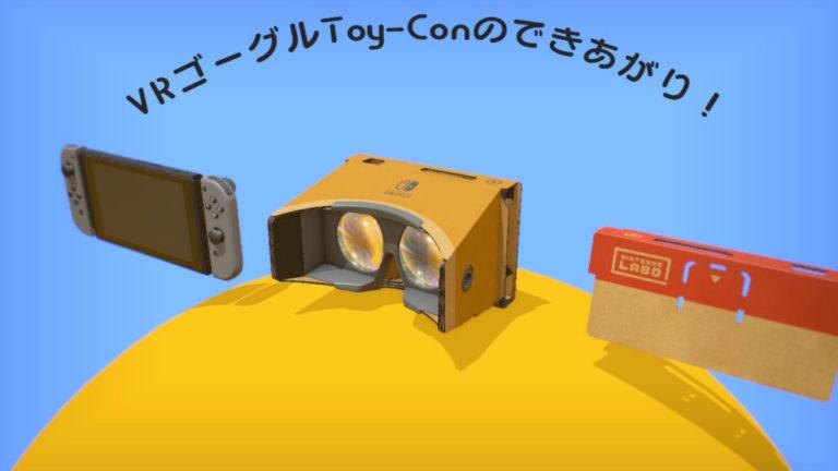VRゴーグルToy-Conのできあがり!