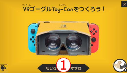 任天堂のVRゴーグルの作り方全工程まとめ(その1)【ニンテンドー ラボ Toy-Con : VR Kit】