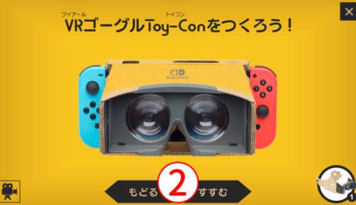 任天堂のVRゴーグルの作り方全工程まとめ(その2)【ニンテンドー ラボ Toy-Con : VR Kit】