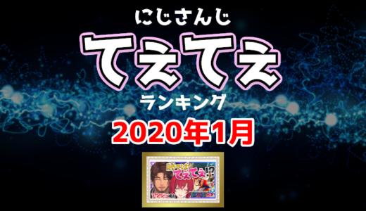 【2020年1月】にじさんじ「てぇてぇ」コメント数ランキングトップ10【YouTube】
