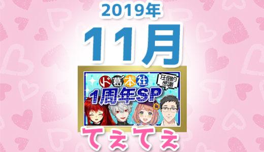 【2019年11月】にじさんじ「てぇてぇ」コメント数ランキングトップ10【YouTube】